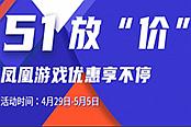 """凤凰游戏51大放""""价""""!《鬼泣5》《只狼》等特价优惠"""