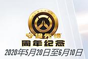 《守望先锋》周年庆典现正式开启 可于六月前免费试玩