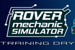 漫游者机械模拟器:训练日