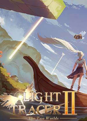 光的追跡者2:兩個世界中文版