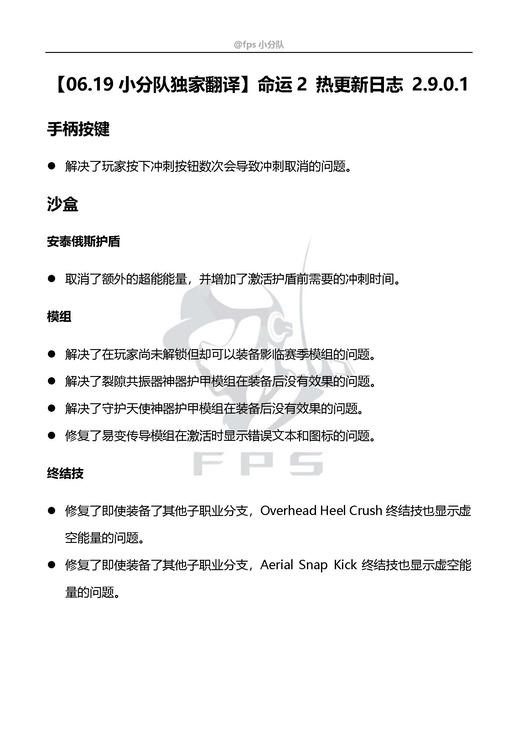 命運2 6月19日熱修復內容一覽