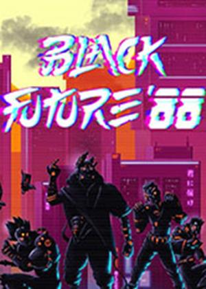 黑色未来88图片