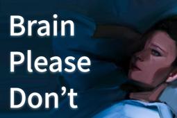 大脑请不要