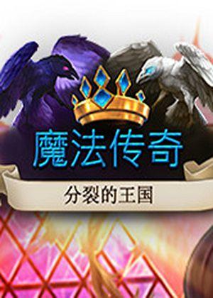 魔法传奇:分裂的王国