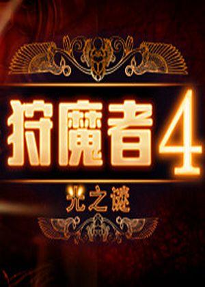 狩魔者4:光之谜