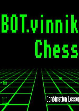 BOT.vinnik国际象棋:组合课图片