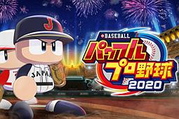 实况力量棒球2020