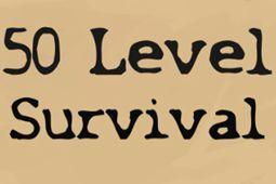 50级生存