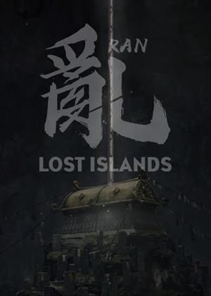 乱·失落之岛图片