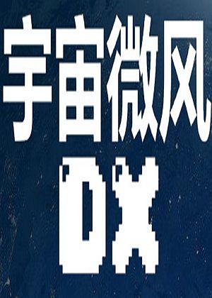 宇宙微风DX图片