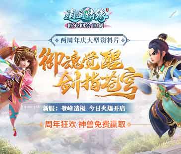 《逍遥情缘》两周年庆大型资料片上线