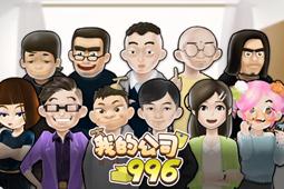 我的公司996