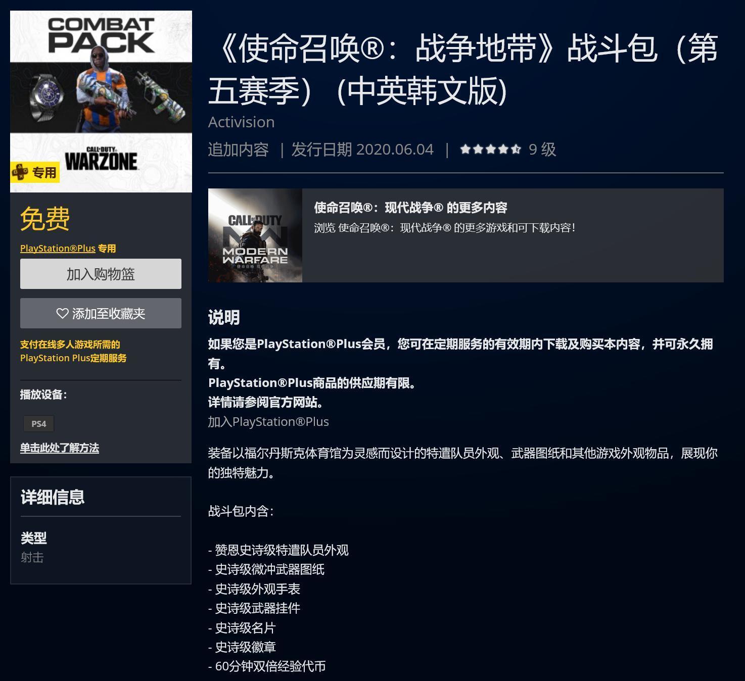 使命召唤:战区第5赛季战斗包内容一览