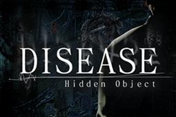疾病:隐藏对象