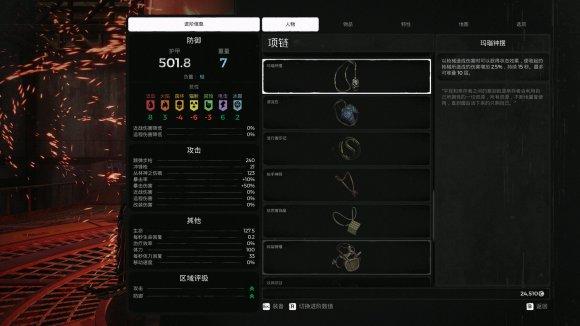 遗迹灰烬重生雪原DLC无法加入多人游戏解决方法
