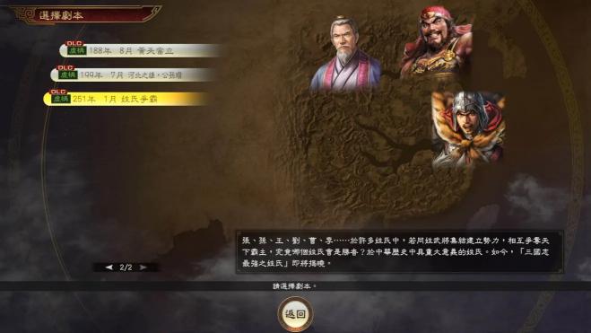三国志14新增IF剧本DLC内容一览
