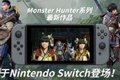 《怪物猎人》两款新作中文官网已开放 中字预告片分享