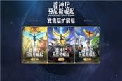 《渡神紀:芬尼斯崛起》發布新DLC體驗中國神話