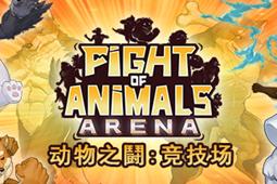 动物之斗:竞技场