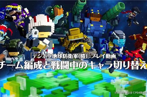 《方块地球防卫军》官方发布第三部实机视频