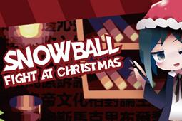 圣诞节来打雪仗吧