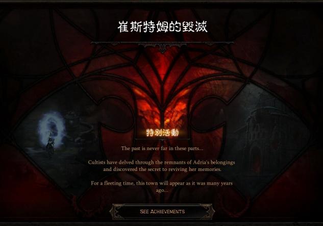 暗黑破壞神3崔斯特姆的黑化全成就攻略