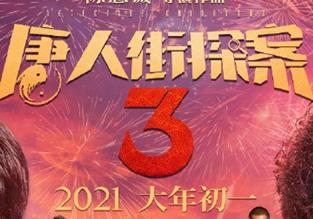 《唐人街探案3》终极预告片发布 大年初一上映