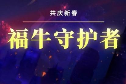 """《英雄联盟》公布新年活动""""福牛守护者事件"""""""