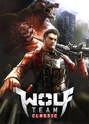 狼队:经典图片