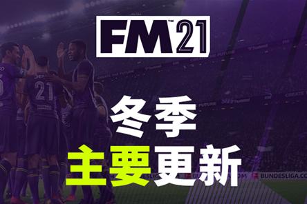《足球经理2021》冬季更新现已上线