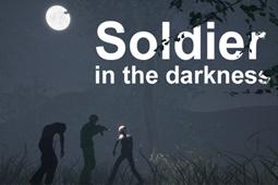 黑暗中的士兵