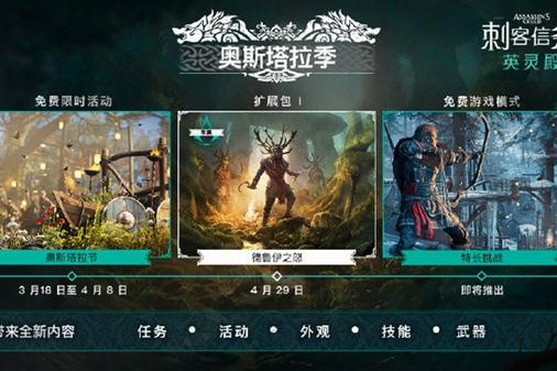 """《刺客信條:英靈殿》DLC""""德魯伊之怒""""4月29…"""