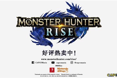 《怪物獵人:崛起》今日發售 官方公布中文宣…