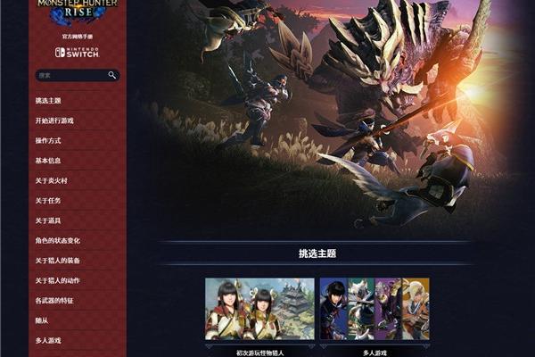 《怪物獵人:崛起》官方網絡手冊上線 教授基…