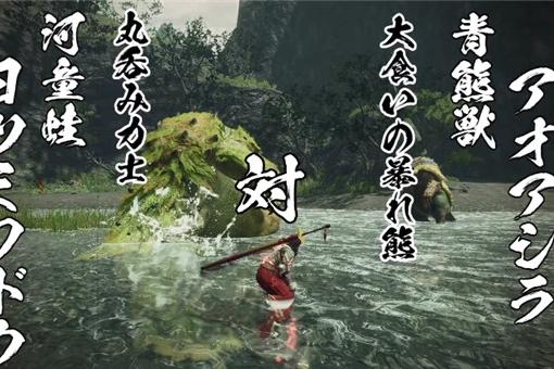 《怪物猎人:崛起》1.1.1版本全领地争夺战影像