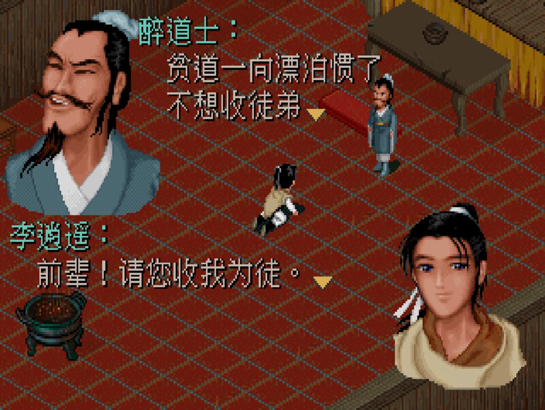 仙剑奇侠传图片
