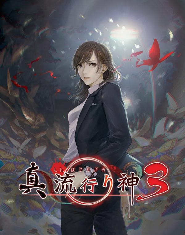 日本一真流行之神3首段宣传片公布