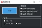 仙剑奇侠传Steam选择版本是什么 柔情篇和SDLPA区别一览