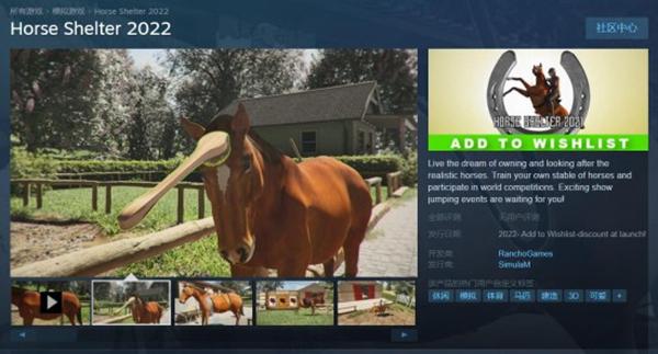 养马模拟游戏马棚2022跳票至2022年发售