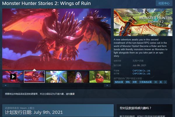 《怪物猎人物语2毁灭之翼》已在Steam开启预购