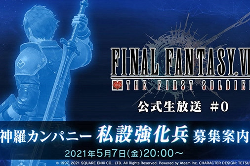 SE《最终幻想7第一战士》5月7日有直播活动