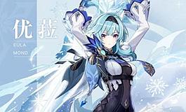 《原神》发布优菈宣传片