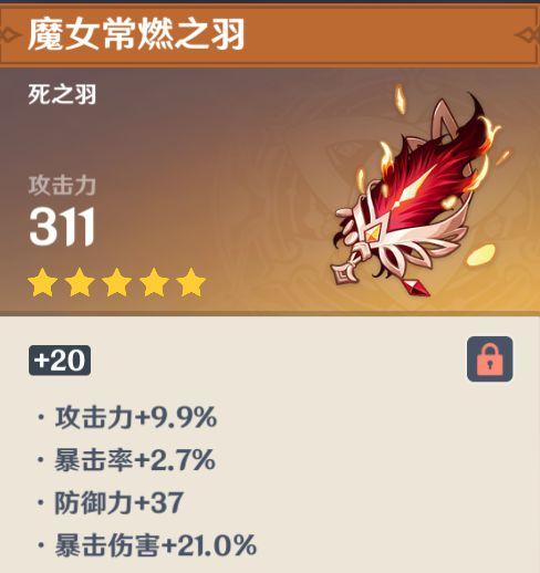原神1.5版本全角色收益曲线与圣遗物选择思路分享 游戏攻略 第1张