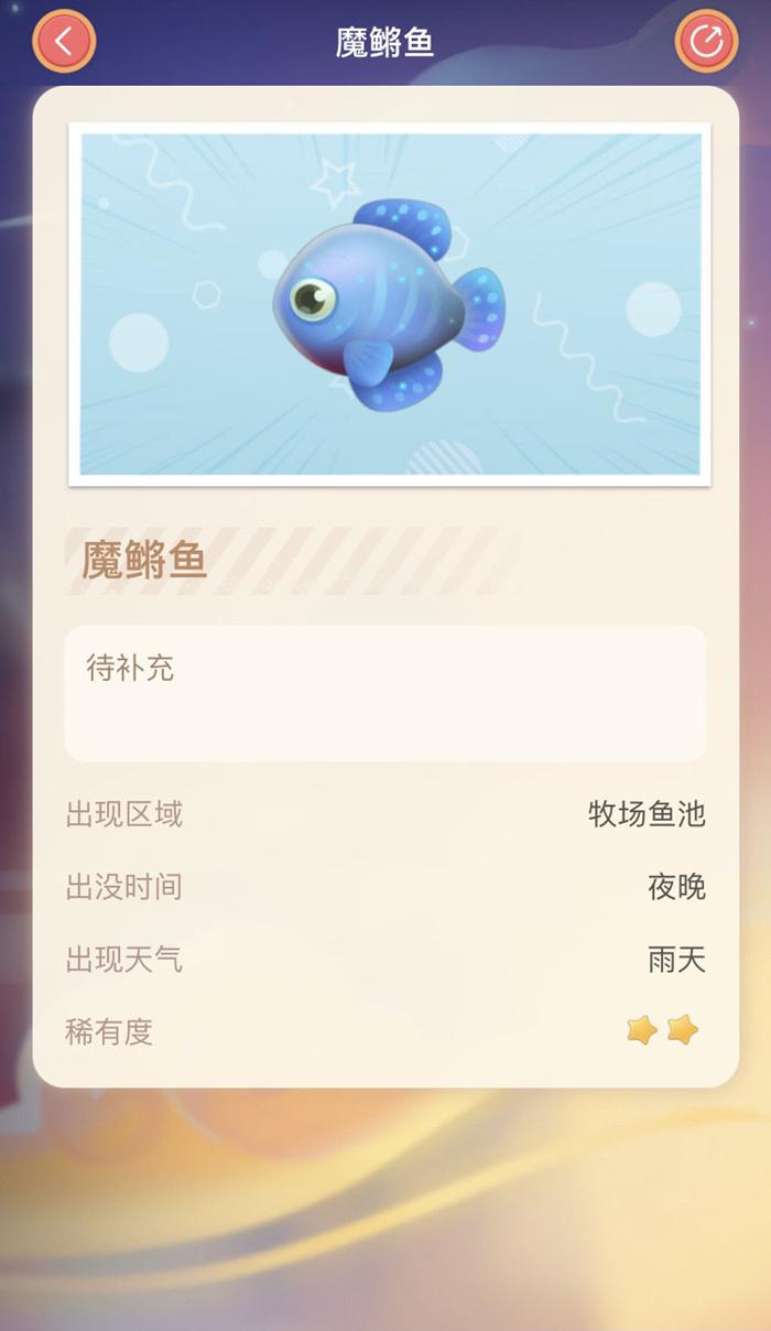 摩尔庄园手游传说鱼图鉴大全 传说鱼位置时间及天气一览 游戏攻略 第1张