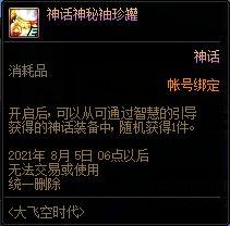 DNF大飞空时代奖励与活动商店一览 游戏攻略 第2张