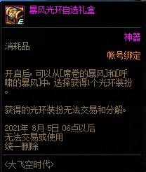 DNF大飞空时代奖励与活动商店一览 游戏攻略 第6张