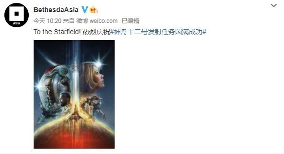 《星空》官方蹭热度宣传 热烈庆祝神舟十二号发射成功 游戏资讯 第1张