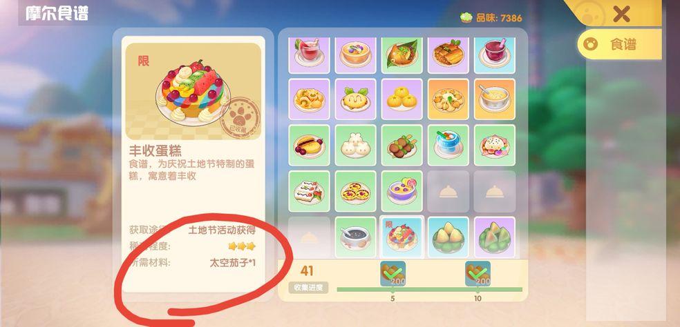 摩尔庄园手游丰收蛋糕制作方法 丰收蛋糕菜谱怎么获得 游戏攻略 第1张