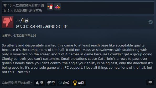 《龙与地下城:黑暗联盟》现正式发售 评分翻车大暴死 游戏资讯 第2张