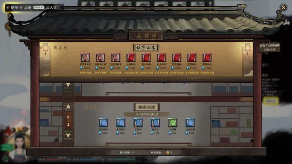 鬼谷八荒炼器资质提高方法介绍 怎么提升炼器资质 游戏攻略 第1张